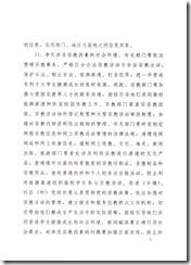ccp secrer doc 2011_Page_09