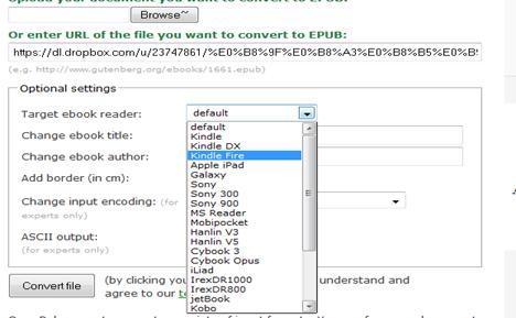 แปลง pdf เป้น epub