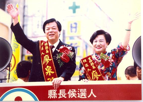 雲林縣長選舉
