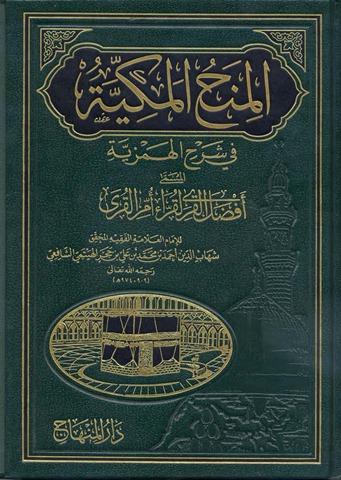 minah-ibnhajar1_Page_001