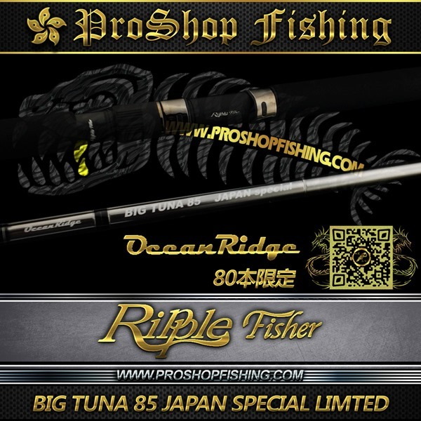 ripplefisher BIG TUNA 85 JAPAN SPECIAL LIMTED.9