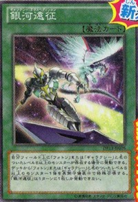 GalaxyExpedition-DP13-JP-OP