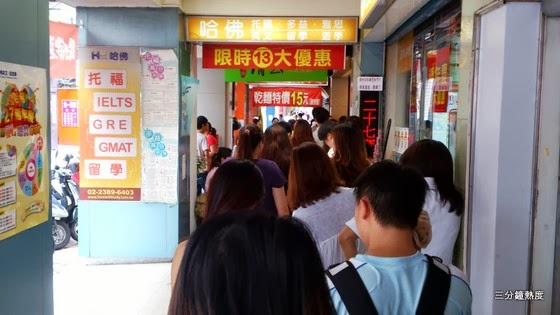 清玉 南陽街 排隊很長