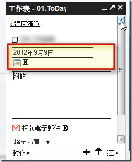 gmail calendar-05