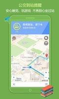 Screenshot of 高德地图(快捷导航版)