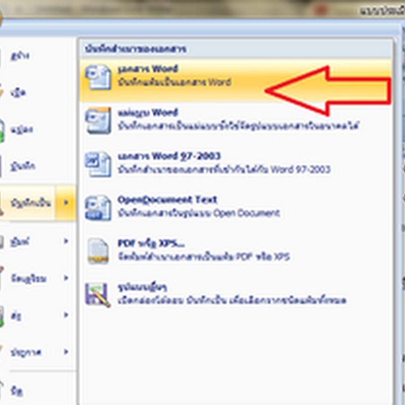 สร้างรหัสผ่านให้ Word ,Excel และ Powerpoint