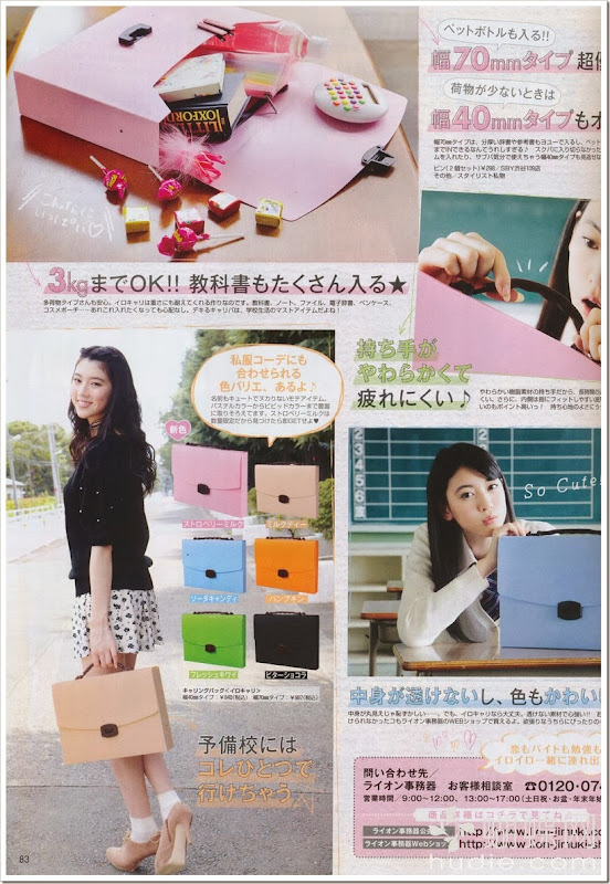 Miyoshi_Ayaka_Maquia_magazine_02