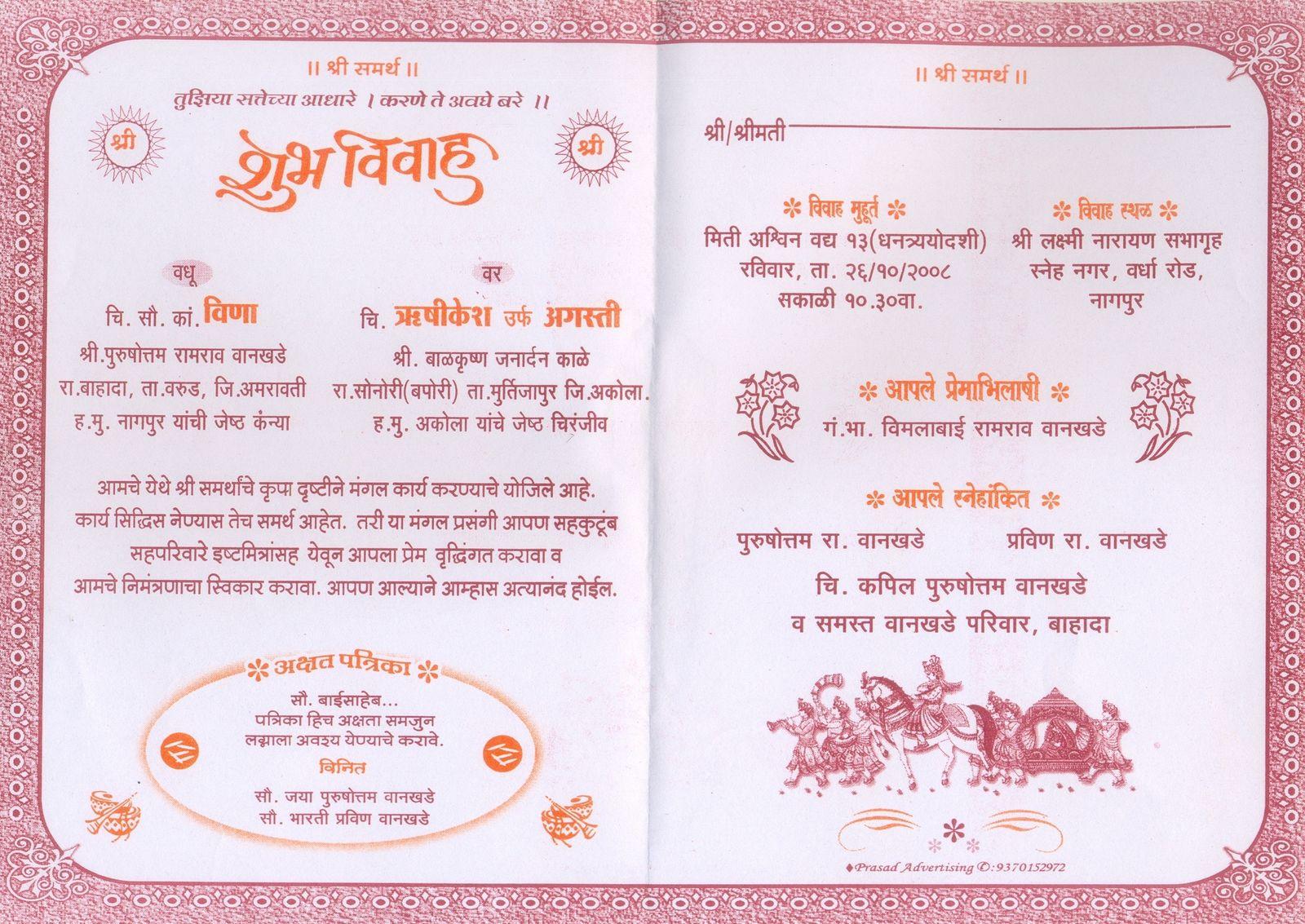 marathi wedding invitation cards format marathi marriage invitation card format