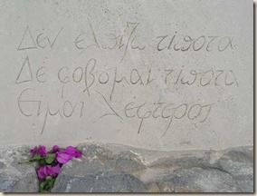 NikosKazantzakis ateismo epitafio