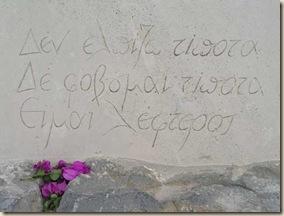 NikosKazantzakis ateismo epitafio