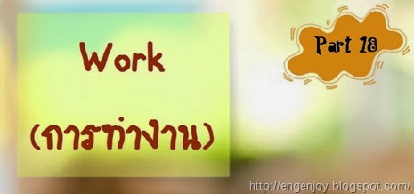 Work_การทำงานภาษาอังกฤษ