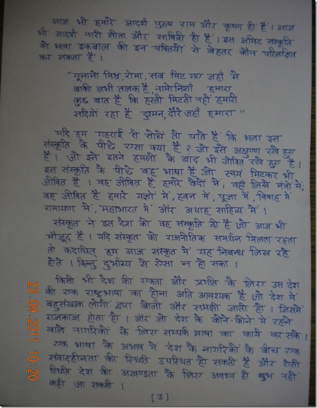 essay in hindi about bharath ki rashtriya bhasha hindi Rashtra nirman me - hindi - english translation and examples rashtra nirman me nari ka mahatav, importance of women in nation-building, , , translation, human translation, an essay on the importance of money in life.