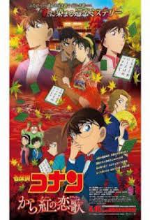 Thám Tử Lừng Danh Conan 21: Bản Tình Ca Màu Đỏ Thẫm - Detective Conan Movie 21: Crimson Love Letter