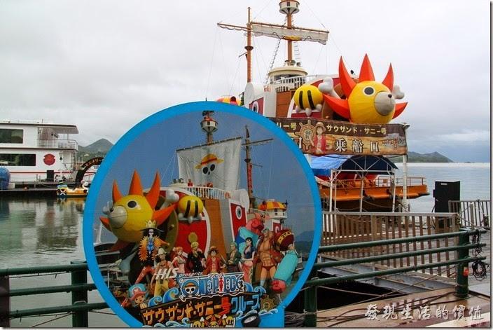 日本北九州-豪斯登堡(千陽號)。這是千陽號的乘船口。