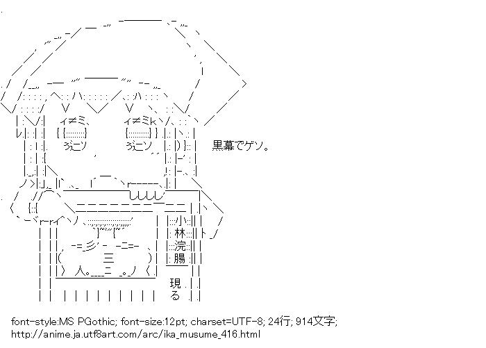 [AA]イカ娘 新聞 (侵略!イカ娘)