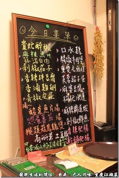 台南-巴人川味-重慶江湖菜,入口處的「今日菜單」,不同的菜色使用了不同的顏色書寫,還蠻容易分辨的,就是沒有價錢在上面。