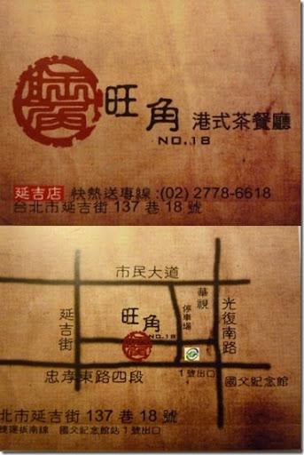 台北東區旺角茶餐廳-名片