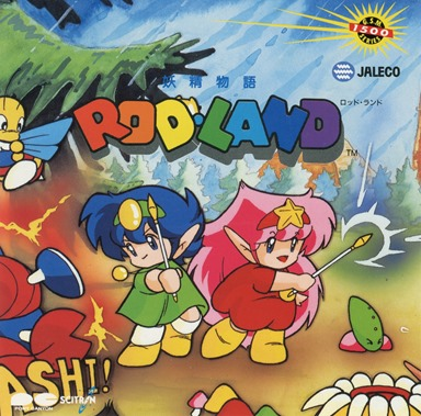 OK, so this is the OST cover but it's almost the same as the Famicom art :)