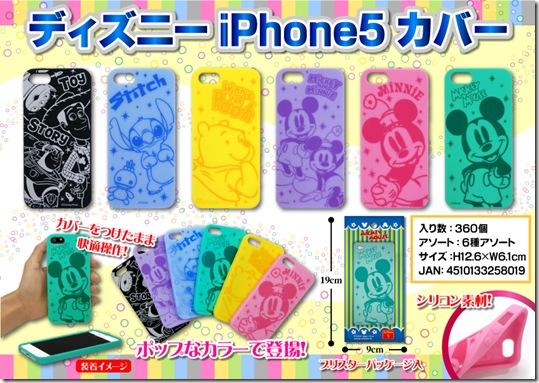 ディズニーiPhone5カバー