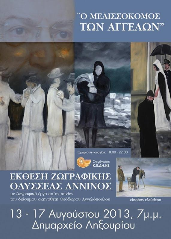 Έκθεση εμπνευσμένη από τα έργα του Θεόδωρου Αγγελόπουλου (13-17.8.2013)