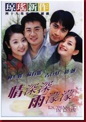 Vicky Zhao - Leo Koo - HAU SIANG HAU SIANG (OST Kabut Cinta - Romance in The Rain)