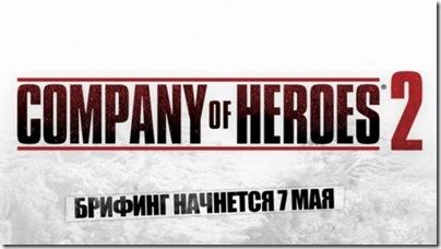Company-of-Heroes-2-tendra-una-gran-carga-de-novedades-500x280