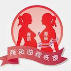 【媽媽教室】2013/12/18 主題:靚媽曲線教戰手則
