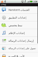 Screenshot of Handcent SMS Arabic language p