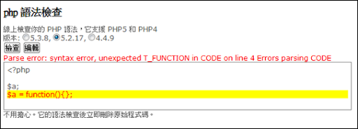 php syntax check