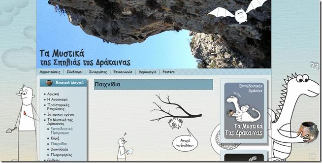 Η Σπηλιά της Δράκαινας σε σχολείο της Κρήτης