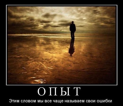 ОПЫТ-Этим-словом-мы-все-чаще-называем-свои-ошибки