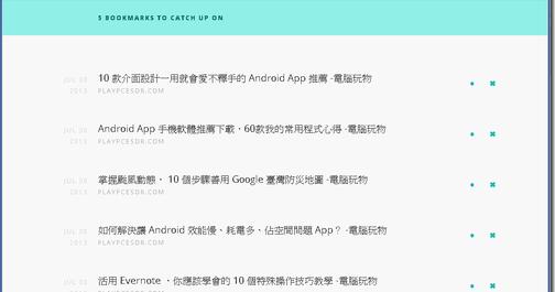 OX 把你的 Google Chrome 書籤變成雲端稍後閱讀服務