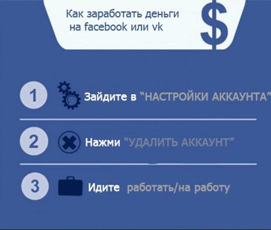 Как-заработать-в-вк-vk-facebook-песочница-525409