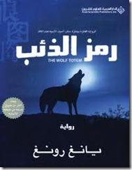 رمز الذئب