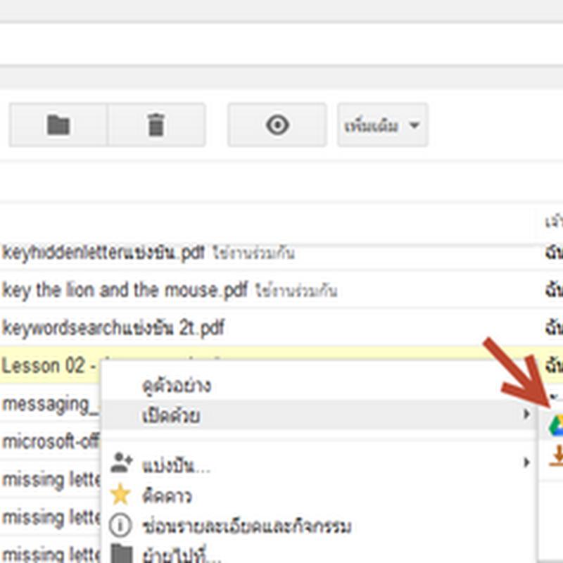 การนำวีดีโอใน Google Drive แชร์เล่นออนไลน์บนเวบไซต์