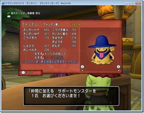 ドラゴンクエストX オンライン 【オンラインモード】 Ver.2.4.1b_20150214-030428