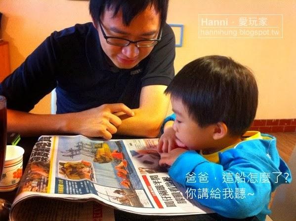 爸爸一起看報紙