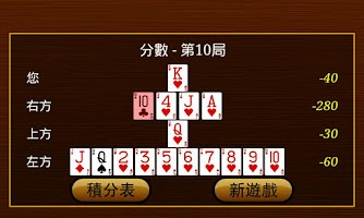 Screenshot of Chinese Hearts