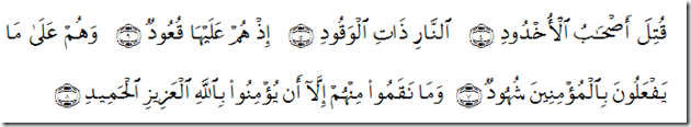 surah al-buruuj ayat 4 - 8