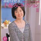 Замечательный японский журнал по вязанию с изысканными ослепительно красивыми моделями для вязания спицами и крючком...