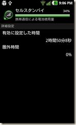 device-2012-03-09-210659