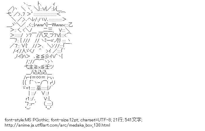 [AA]名瀬夭歌 (めだかボックス)