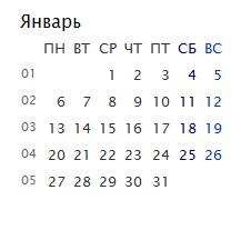 Простой календарь на 2014 на сайт