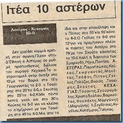 Αστέρας-Κεχαγιάς (6-4-1993)
