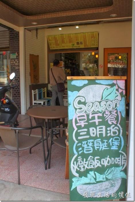 台南Season的外觀,這裡有做飲料外帶的服務。