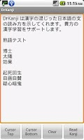 Screenshot of Kanji Reader