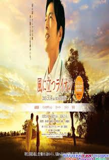 Sư Tử Ngược Gió - Lion Standing Against The Wind (Kaze ni Tatsu Raion) Tập HD 1080p Full