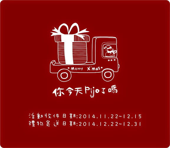 耶誕快遞8.jpg