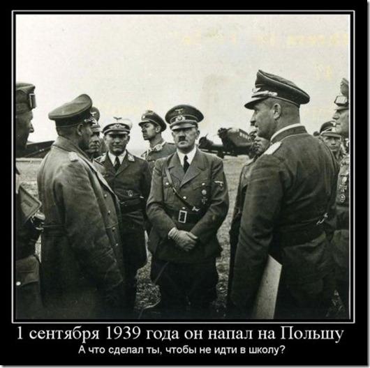 гитлер-вторая-мировая-война-1-сентября-школота-34224
