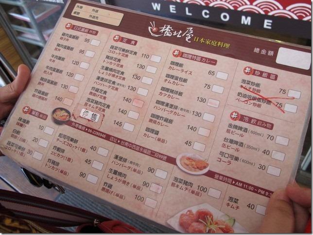 台南-橋北屋日本家庭料理菜單